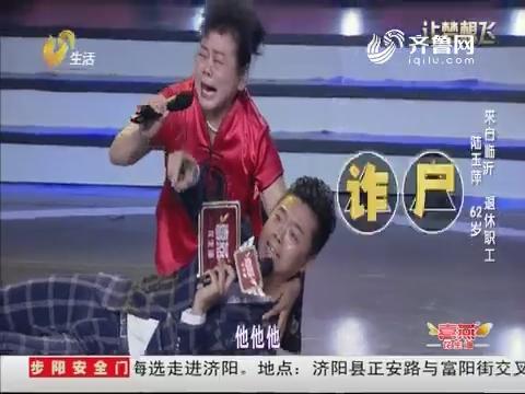 让梦想飞:陆玉萍曾与大腕飙戏 现场和主持人飙演技
