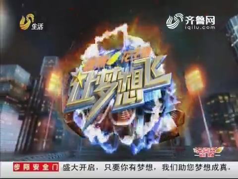 20171023《让梦想飞》:李林历表演惊人魔术 现场观众惊叫连连