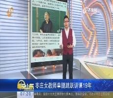 【超新早点】枣庄女教师单腿跳跃讲课19年