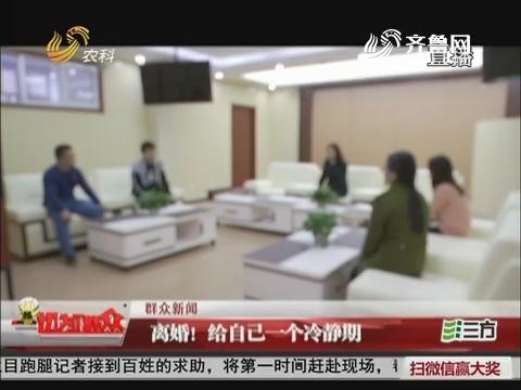 【群众新闻】济南:离婚!给自己一个冷静期
