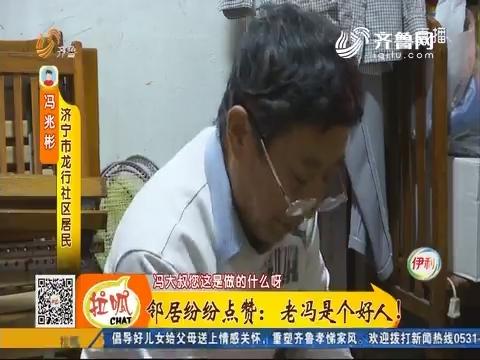 济宁:义务修理十几年 他是社区大能人