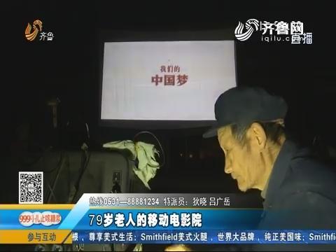 曹县:79岁老人的移动电影院