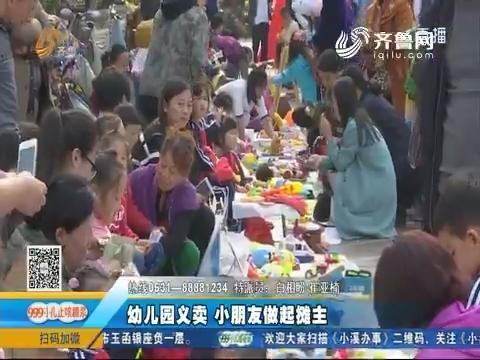 济南:幼儿园义卖 小朋友做起摊主