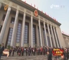 【聚焦盛会 直通北京】中国共产党第十九次全国代表大会在北京闭幕