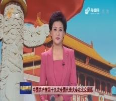 中国共产党第十九次全国代表大会在北京闭幕