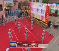 【十九大时光】砥砺奋进 加速奔向中国梦