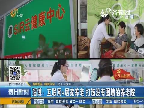 【十九大时光】 淄博:互联网+居家养老 打造没有围墙的养老院