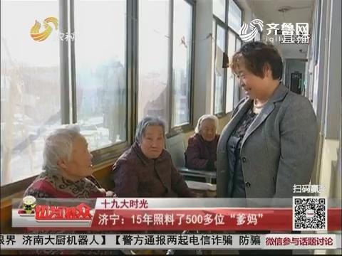 """【十九大时光】济宁:15年照料了500多位""""爹妈"""""""