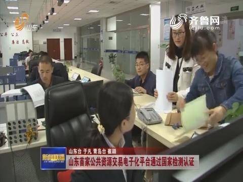山东首家公共资源交易电子化平台通过国家检测认证