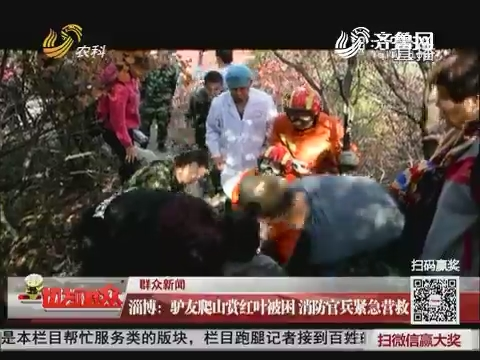 【群众新闻】淄博:驴友爬山赏红叶被困 消防官兵紧急营救