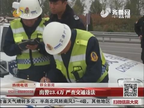 【群众新闻】出警23.4万 严查交通违法