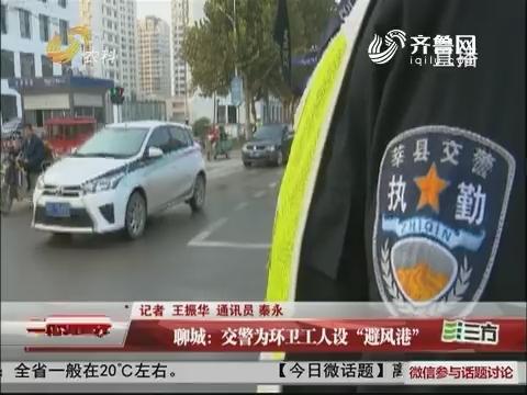 """聊城:交警为环卫工人设""""避风港"""""""