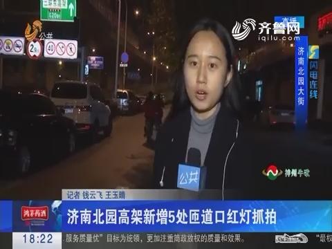 闪电连线:济南北园高架新增5处匝道口红灯抓拍
