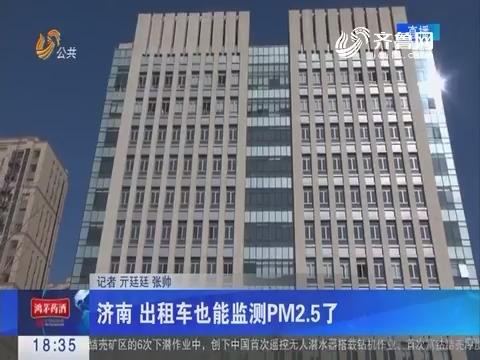 济南 出租车也能监测PM2.5了