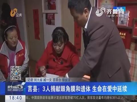 莒县:3人捐献眼角膜和遗体 生命在爱中延续