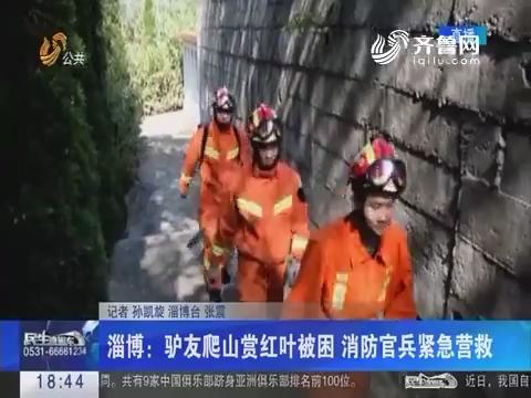 淄博:驴友爬山赏红叶被困 消防官兵紧急营救