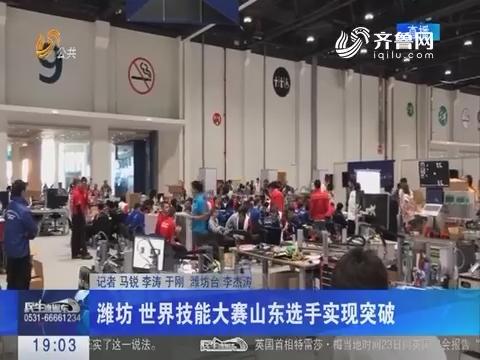 潍坊 世界技能大赛山东选手实现突破