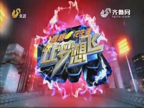 20171024《让梦想飞》:杨波挖坑汪洋实力反击 绝美舞姿引天降桃花