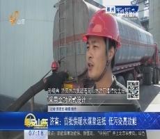 济南:首批供暖水煤浆运抵 低污染高效能
