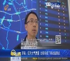 济南:提升大气质量 出租车成了移动监测点