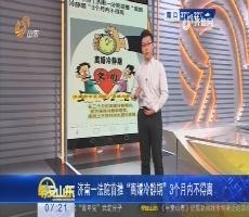 """【超新早点】济南一法院首推""""离婚冷静期""""3个月内不得离"""