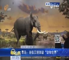 """青岛:身临其境体验""""动物世界"""""""