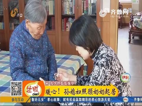 寿光:暖心!孙媳妇照顾奶奶起居