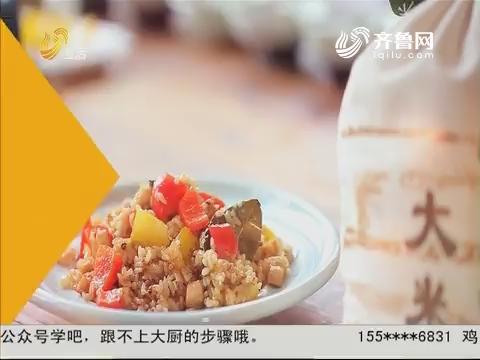 2017年10月25日《非尝不可》:鸡胸肉糙米炒饭
