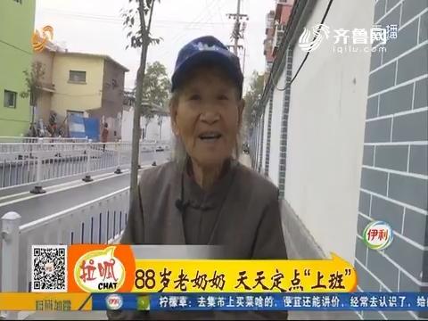 """【凡人善举】济南:88岁老奶奶 天天定点""""上班"""""""