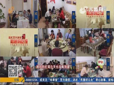潍坊:坚持每天回家吃饭 挺不容易