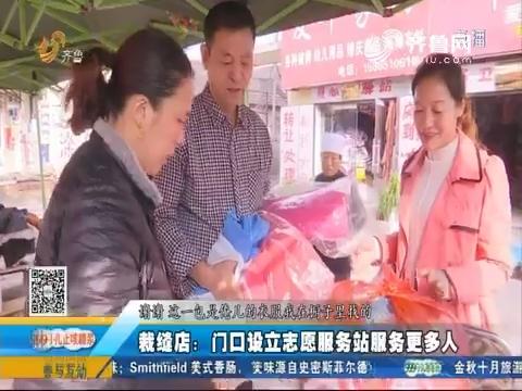 菏泽:裁缝店 门口设立志愿服务站服务更多人