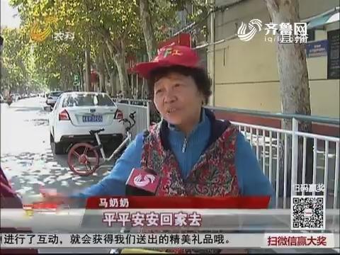 """【十九大时光】济南:70岁""""护花使者"""" 11年义务为小学生站岗"""