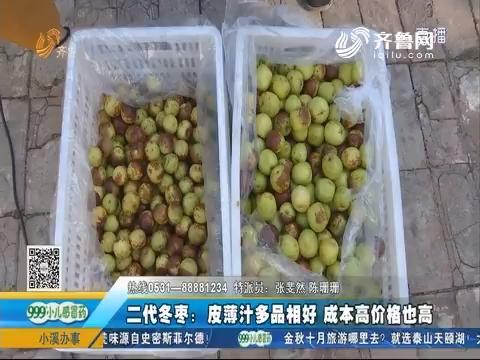 滨州沾化:二代冬枣滞销 愁坏果农