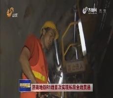 济南地铁R1线首次实现标段全线贯通