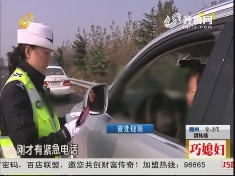 """沂水:保驾护航 高速路上的""""警花"""""""