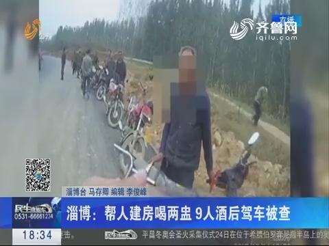 淄博:帮人建房喝两盅 9人酒后驾车被查
