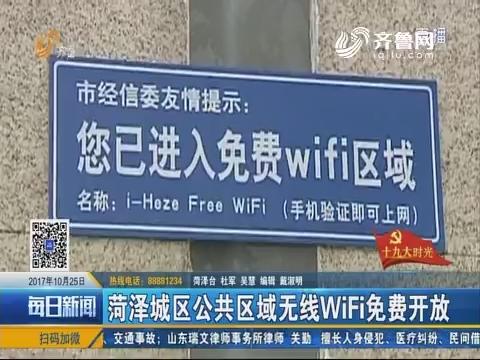 【十九大时光】菏泽城区公共区域无线WiFi免费开放