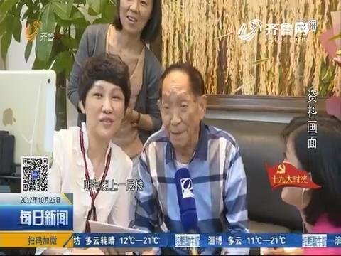【十九大时光】青岛:袁隆平点赞 年轻农科工作者很骄傲