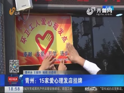青州:15家爱心理发店挂牌