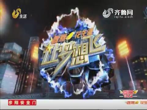 20171025《让梦想飞》:评委主持齐上阵 才艺体验挺辣眼