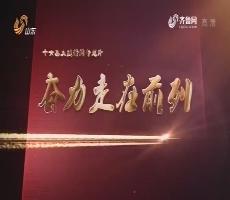 """【奋力走在前列】第十五集:山东""""提速""""路通百通"""