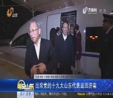 出席党的十九大山东代表返回济南