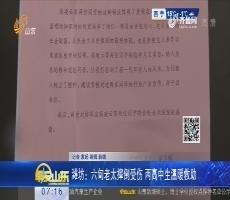 潍坊:六旬老太摔倒受伤 两高中生温暖救助