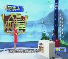 20171026《大医本草堂》:秋冻该不该