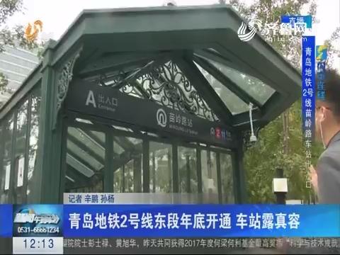 【闪电连线】青岛地铁2号线东段2017年底开通 车站露真容