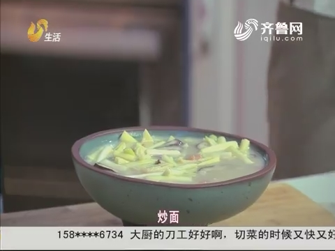 2017年10月26日《非尝不可》:奶汤蒲菜