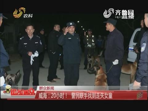 【群众新闻】威海:20小时!警民联手找到走失女童