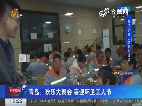 【闪电连线】青岛:欢乐大聚会 喜迎环卫工人节