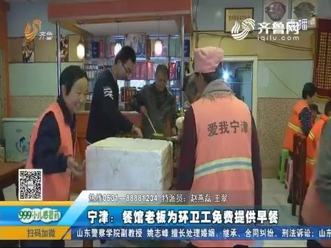 宁津:餐馆老板为环卫工免费提供早餐