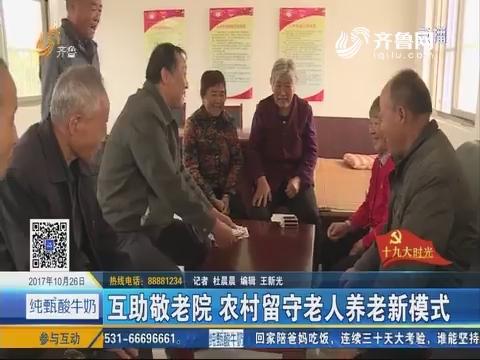 【十九大时光】鱼台:村里留守老人集体搬新家
